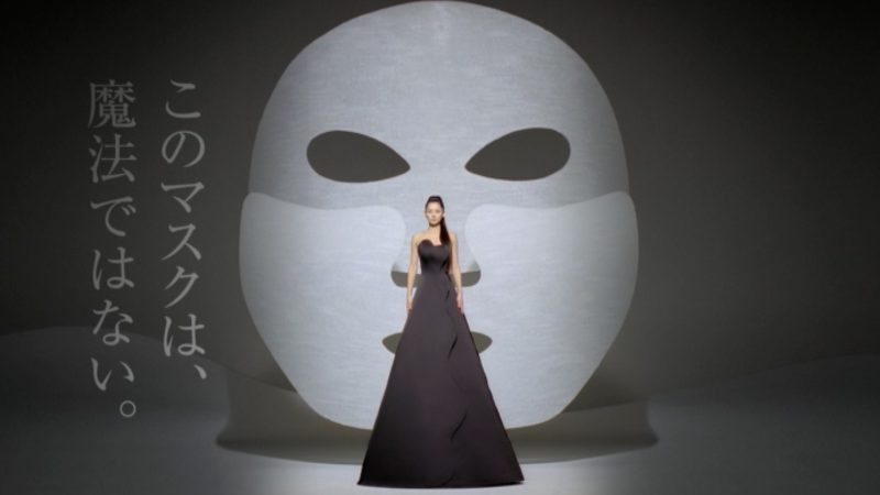 Shiseido – HAKU Mask